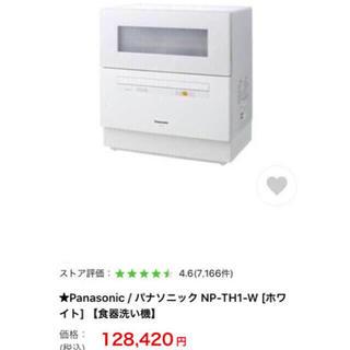 Panasonic - 即日発送♡ 極美品 パナソニック 食洗機 最終お値下げ