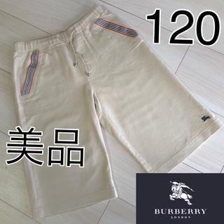 バーバリー(BURBERRY)の美品☆バーバリー☆半ズボン☆120☆ハーフパンツ☆ボトム☆BURBERRY(パンツ/スパッツ)