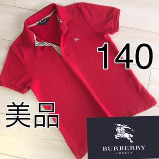 バーバリー(BURBERRY)の美品☆バーバリー☆ポロシャツ☆140☆トップス☆赤☆ 女の子☆レディースでも(Tシャツ/カットソー)