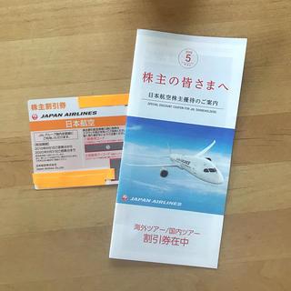 ジャル(ニホンコウクウ)(JAL(日本航空))のJAL株主優待券 1枚 (航空券)