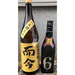 而今(じこん) 八反錦無濾過生 1.8L & 新政 TYPE X(日本酒)