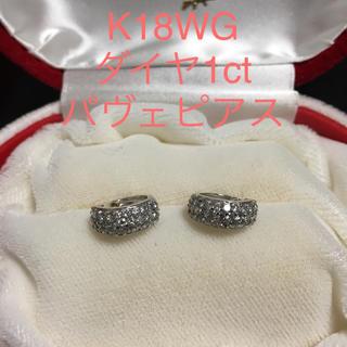 K18WG ダイヤ1.00ct パブェピアス(ピアス)