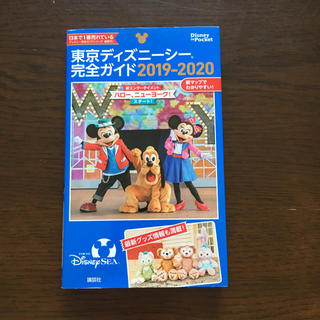 講談社 - 東京ディズニーシー完全ガイド