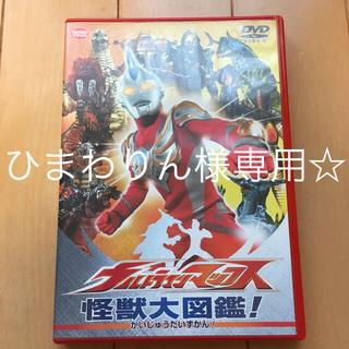 DVD ウルトラマンマックス 怪獣大図鑑!