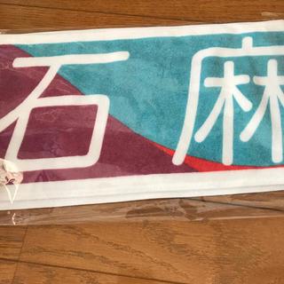乃木坂46 - 乃木坂46 タオル 白石麻衣