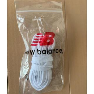 ニューバランス(New Balance)のNew balance靴紐(その他)