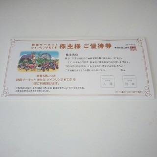 ホンダ(ホンダ)の本田技研工業 株主優待券(遊園地/テーマパーク)