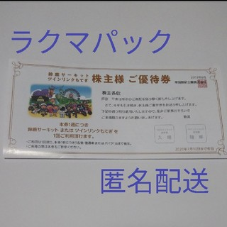 ホンダ(ホンダ)の鈴鹿サーキット 優待券(遊園地/テーマパーク)