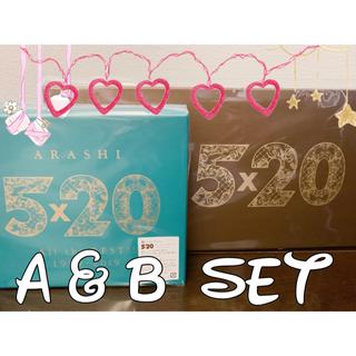 嵐 - 嵐 5×20 初回限定盤 アルバム A+B アルバム