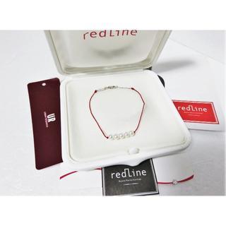 アッシュペーフランス(H.P.FRANCE)の定価2.9万 新品 redline ブレスレット レッド レッドライン (ブレスレット/バングル)