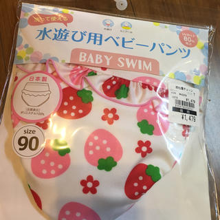 ニシマツヤ(西松屋)の水遊び パンツ 新品 洗って使える(水着)