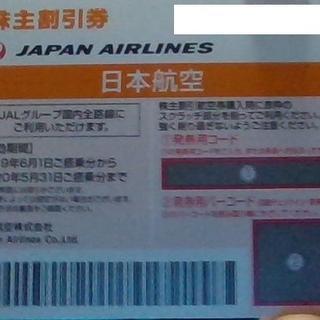 ジャル(ニホンコウクウ)(JAL(日本航空))の日本航空 ★ JAL 株主優待券 ★ 2枚 ★ 2020年05月31日まで(航空券)