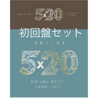 嵐 - 嵐 5×20 アルバム 初回限定盤 セット