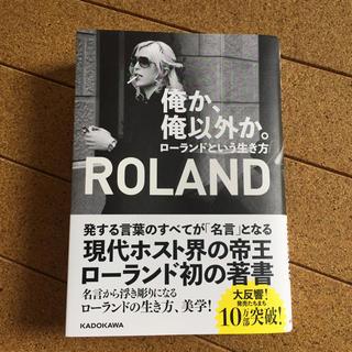角川書店 - 俺か、俺以外か。ローランドという生き方