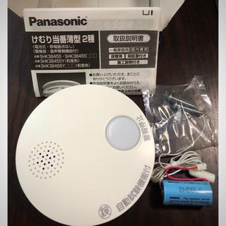 パナソニック(Panasonic)のPanasonic  熱式1 煙式2(防災関連グッズ)