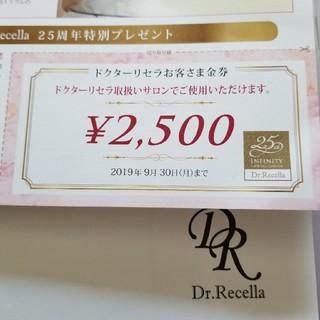 ドクターリセラ 2,500円金券 サロンケア 製品購入(ショッピング)
