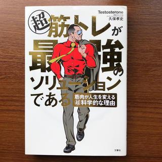 カドカワショテン(角川書店)の超筋トレが最強のソリューションである(健康/医学)