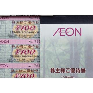 AEON - イオン マックスバリュ株主優待 20000円分