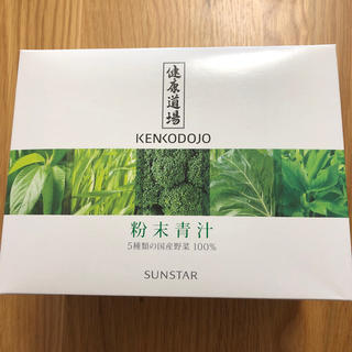 サンスター(SUNSTAR)のy様専用 サンスター 粉末青汁30袋(青汁/ケール加工食品)