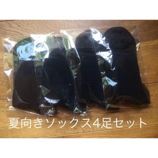 シャルレ(シャルレ)の夏向きカジュアルソックス黒4足セット(ソックス)