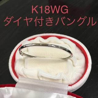 K18WG ダイヤ付きバングル(ブレスレット/バングル)