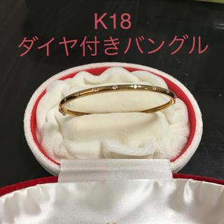 K18 ダイヤ付きバングル(ブレスレット/バングル)