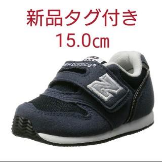 ニューバランス(New Balance)の★新品★ニューバランス 996 15.0㎝(スニーカー)