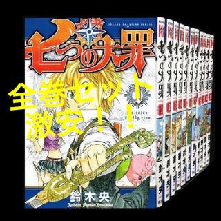七つの大罪 漫画 全巻セット 激安