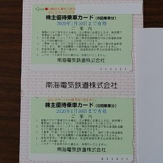 南海電気鉄道 株主優待 6回乗車カード 2枚セット