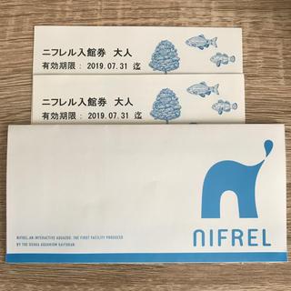 ニフレル チケット 大人2枚(水族館)