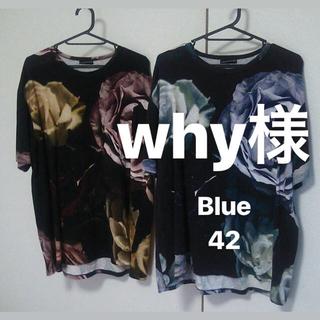 ラッドミュージシャン(LAD MUSICIAN)のwhy様 LAD MUSICIAN 17ss ビックT(Tシャツ/カットソー(半袖/袖なし))