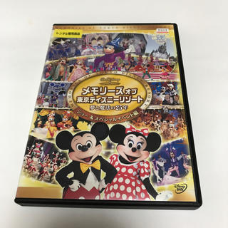 Disney - メモリーズ オブ 東京ディズニーリゾート DVD