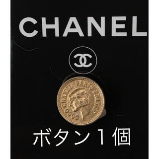 シャネル(CHANEL)のCHANEL★ボタン1個(その他)