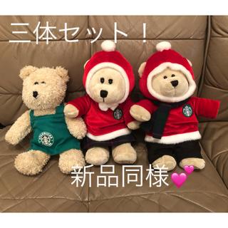 スターバックスコーヒー(Starbucks Coffee)の限定値下げ おまけ付き!スターバックス ベア ぬいぐるみ クリスマス(ぬいぐるみ)