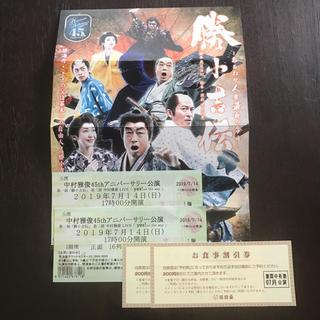 〜中村雅俊 45thアニバーサリー公演  明治座  7/14(日) 17 〜