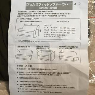 ソファカバー 2000円から1610円に値下げしました(ソファカバー)