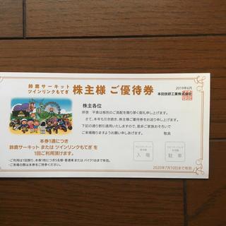 ホンダ(ホンダ)の鈴鹿サーキット(遊園地/テーマパーク)