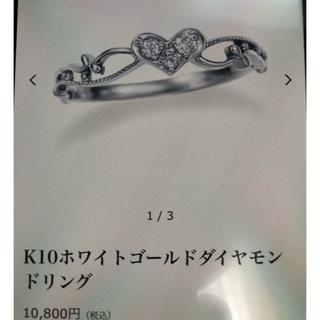 ジュエリーツツミ(JEWELRY TSUTSUMI)のK10 リング ダイヤ(リング(指輪))