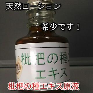 枇杷の種エキス 100ml(ローションや化粧水に!)(その他)