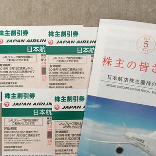 ジャル(ニホンコウクウ)(JAL(日本航空))のJAL株主優待4枚&割引冊子1冊(航空券)