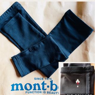 モンベル(mont bell)のモンベル ライトトレールアームカバー 女性用 Sサイズ(登山用品)