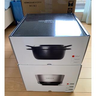 バーミキュラ(Vermicular)の新品未使用 バーミキュラ ライスポット  ミニ 3合炊き シルバー(炊飯器)