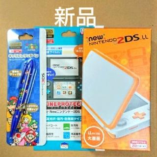 ニンテンドウ(任天堂)の新品 ニンテンドー2DS LL本体  液晶フィルム  マリオタッチペン  セット(携帯用ゲーム本体)
