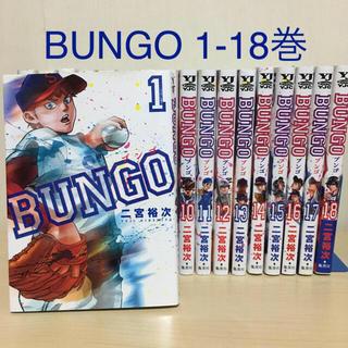 集英社 - ◇ BUNGO ブンゴ 1-18巻 二宮裕次 美品 ヤンジャン ◇