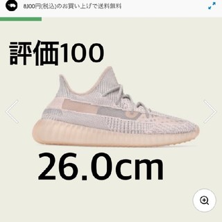 adidas - yeezy boost 350 26.0cm