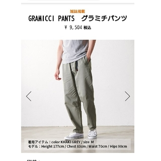 グラミチ(GRAMICCI)のGRAMICCI PANTS グラミチパンツ カーキ グレー Sサイズ 新品 (ワークパンツ/カーゴパンツ)