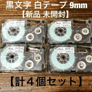 CASIO - 新品◆カシオ ネームランド 9mm◆4個 セット◆XR-9WE◆カートリッジ