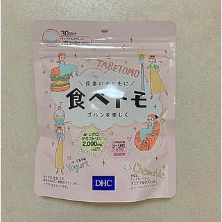 ディーエイチシー(DHC)のDHC 食べトモ 30回分 ダイエット(ダイエット食品)