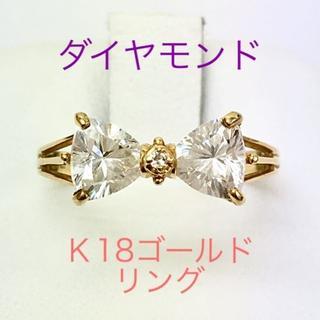 鑑定済みダイヤモンドK18ゴールドリング(リング(指輪))