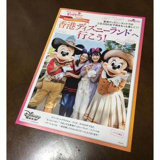 Disney - 香港ディズニーガイド冊子